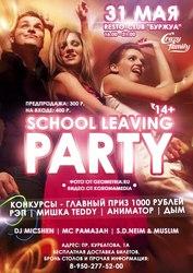 SCHOOL LEAVING PARTY 31 мая