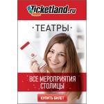 Билеты на мероприятия в Москве: Спектакли. Концерты.