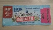 VIP-билет Нашествие 2016 Продам