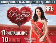 ВИП-билет на шоу Миссис Россия 2016 в банкетной зоне