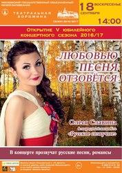 Концерт русской песни и романса 18 сентября 2016 в 14.00