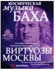 2 Билета на концерт в  Московский Планетарий - В. Спиваков музыка Баха