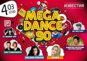 Билеты на MEGADANCE90 в ИЗВЕСТИЯ HALL!!!
