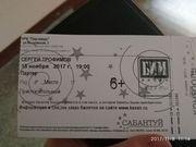 Билеты на концерт Трофима