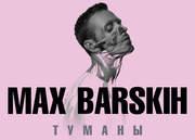 СПБ продам билет на концерт Макса Барских А2 15е декабря!!!